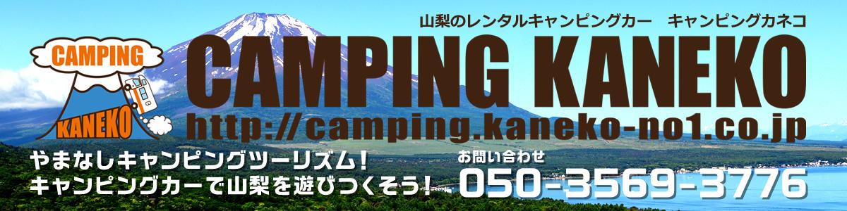 山梨のレンタルキャンピングカー CAMPING KANEKO(キャンピングカネコ)
